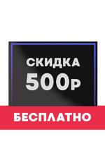 Купон на скидку 500 рублей